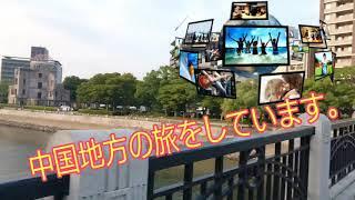 中国地方の旅 広島原爆ドーム