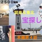 ダックス海賊団!関東&東北!宝探しの旅!本編第4話