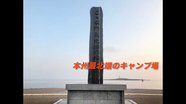 北海道キャンプその2〔青森県大間から北海道函館へ)