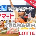 【韓国 買い物】ソウル駅のロッテマートで買い物&店内紹介!