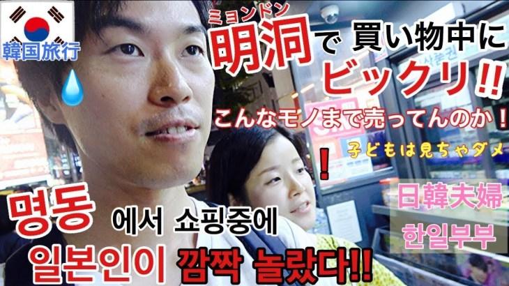 【韓国旅行】明洞で買い物してたらビックリ!それはアカンやつ!!【日韓夫婦】