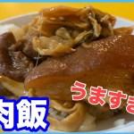 【台湾旅行ひとり旅】寧夏夜市で出会った魯肉飯(ルーロウハン)に感激