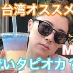 [台湾在住日本人] カラフルなタピオカ?!    [台湾グルメ 台湾料理 台湾レストラン 台湾旅行 台北旅行 台北観光 日本女孩 學日文 中国語 旅行vlog 台灣美食 台北美食 食べ物動画 タピオカ
