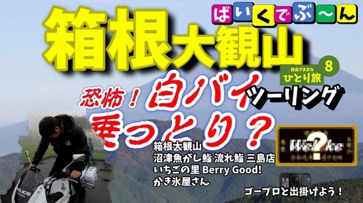 バイク ひとり旅 vol.7 【 ウェビック カフェ ミーティング 編 】