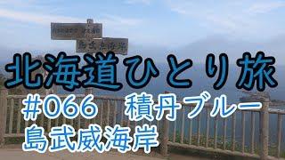 【北海道ひとり旅】 #066 積丹ブルー 島武威海岸
