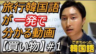 旅行韓国語が一発で分かる動画【買い物】#1