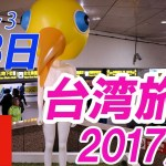 [台湾気ままな一人旅🇹🇼]2017年11月台湾観光 ☆② 第3日/Day 3☆礁溪観光【台北/礁渓】【写真集】Tourism In Taiwan