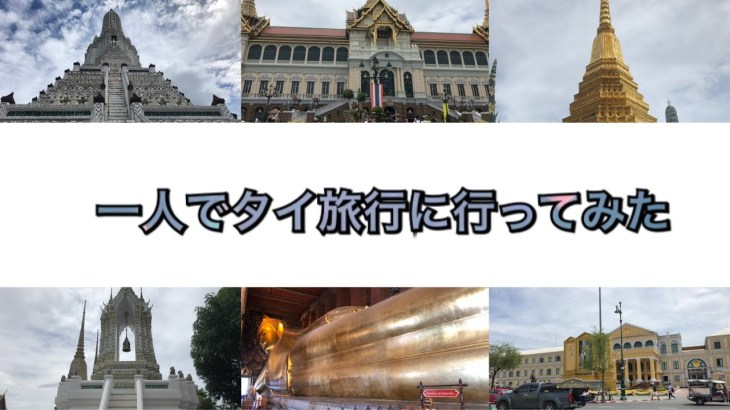 一人でタイ旅行に行ってみた  自分用のお土産を紹介!【2019 タイ バンコク旅行記】