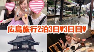 【車椅子女子】2泊3日の広島旅行〜3日目〜【vlog】