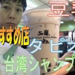 台湾ひとり旅 #3 台北駅周辺のおすすめ3店を5分で紹介! 朝ごはん タピオカ 台湾シャンプー