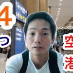 【韓国】海外に着いたら最初にすべき4つのことを紹介!仁川空港で実演!(Incheon airport in Korea)#96