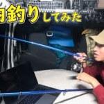 【北海道釣り旅】車内から釣りしてお手軽に晩飯を確保する【知床半島】#6