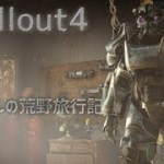 【Fallout 4】息子探しの荒野旅行記 24記目【ゆっくり生放送プレイ】