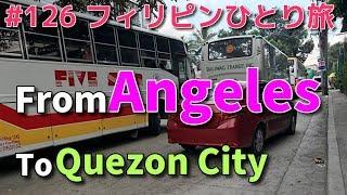 フィリピンひとり旅 アンヘレスからバスでクバオへ行きタクシーに乗り換えエーストウッドに到着 Frome Angeles to Cubao