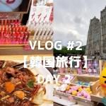 【VLOG#2】韓国旅行🇰🇷ソウル3泊4日【明洞ショッピング/購入品紹介/カカオフレンズ/キョンヒ大学/親子旅】