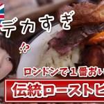 イギリスの有名ローストビーフで食べ過ぎ食べ残し注意!【ロンドンひとり旅VLOG】#7