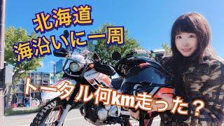 バイク初心者がツーリングセローで北海道海沿い一周!トータルで何km走った?ゴールLIVE