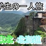 【一人旅】大学生のひとり旅 東北&北海道ほぼ電車旅part1【山形〜函館】