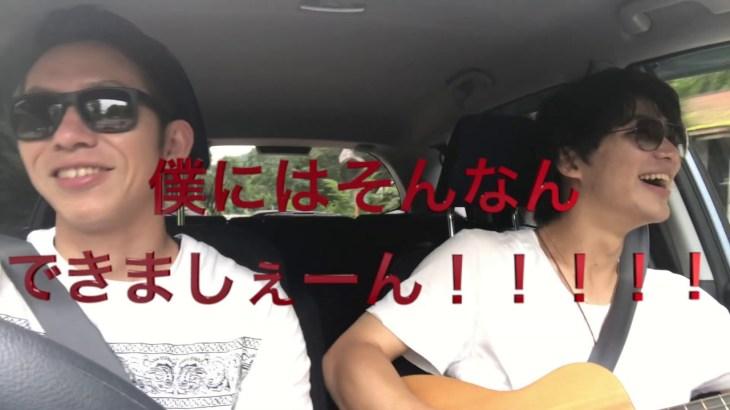 【碧の旅行記】〜ドライブ・山中湖編!曲作り・撮影〜