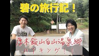 【碧の旅行記】〜登山編〜厚木飯山白山森林公園