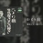 【視聴用】ひとり旅 / 菊地正夫(城卓矢)