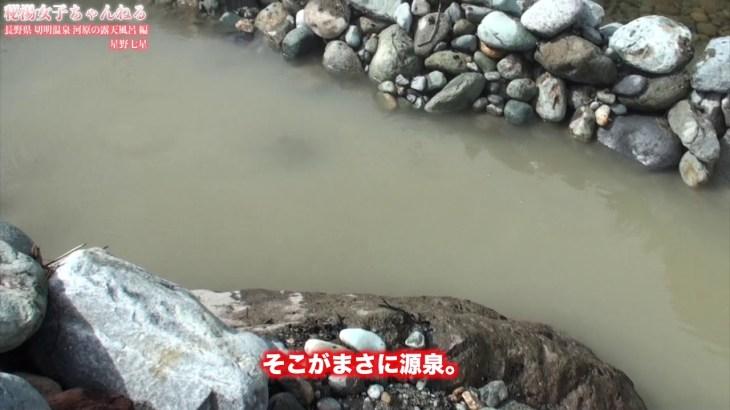 【温泉アイドル】「切明温泉・河原の湯」秘湯レポーター:星野七星