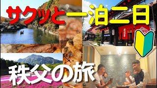 秩父旅行 観光 西武秩父駅 祭りの湯 わらじカツ丼 ホルモン焼き 地ビール ゲストハウス
