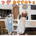 【韓国】弘大おすすめショップでお買い物♪