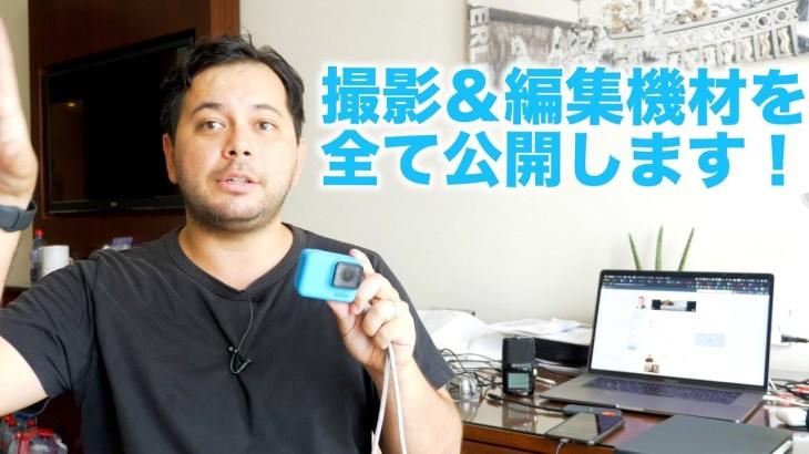 海外旅行しながら動画撮影するための機材を公開!
