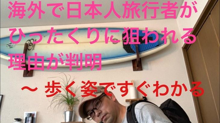 海外で日本人旅行者がひったくりに狙われる理由が判明 〜歩く姿ですぐわかる