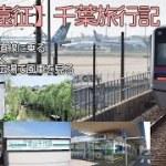 【千葉遠征】千葉旅行記/日本一短い鉄道線に乗る・水郷の街を往く・佐倉ふるさと広場で風車を見る