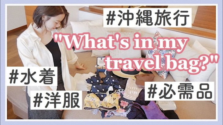 【沖縄旅行】持ってきた洋服&水着,スキンケアなど荷物紹介!!!