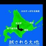 【第一回】ラジオ ひっきーの北海道旅行の話【ひっきー おっきー】