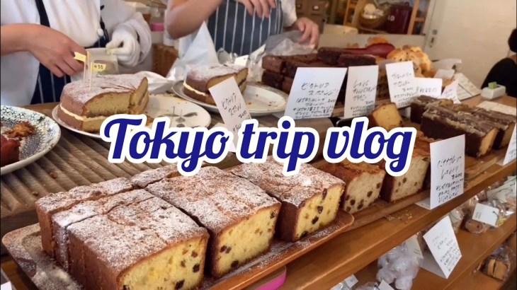【旅 vlog】関西女子の東京1人旅 〜食べて歩いて、チョンヘイン様のファンミーティングに参加して〜