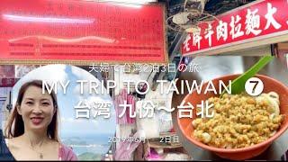 【旅vlog】⑦2019.6台湾旅行 2泊3日夫婦旅 2日目 九份〜台北Taiwan travel 老牌牛肉拉麺大王  Taipei M Hotel