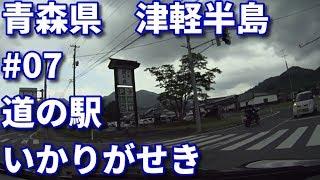 東北旅行 青森編 #07 「道の駅いかりがせき」へ向かう