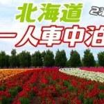 【女子車旅】#174 vol.2 富良野ラベンダー巡り後編 【北海道ドライブ】