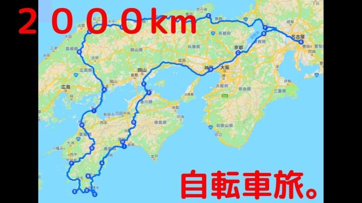 【自転車旅】西日本周遊2000km大学生一人旅【総集編】