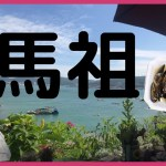 【台湾旅行】神のいる島「馬祖島」2泊3日旅行記 高粱酒・ムール貝・馬祖バーガー食べまくり!