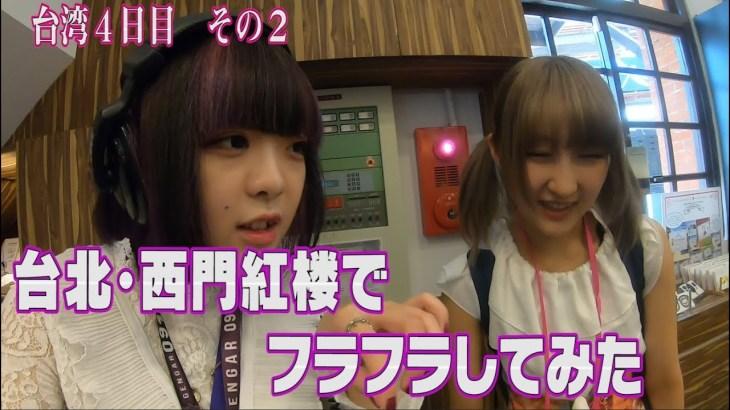 【台湾旅行編】#47 台北駅周辺で女子がそれぞれ過ごしてみた! 【ゆる旅番組】