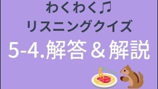 【英語発音指導士が解説!】わくわく英語リスニングクイズ 5-4 レストラン 予約