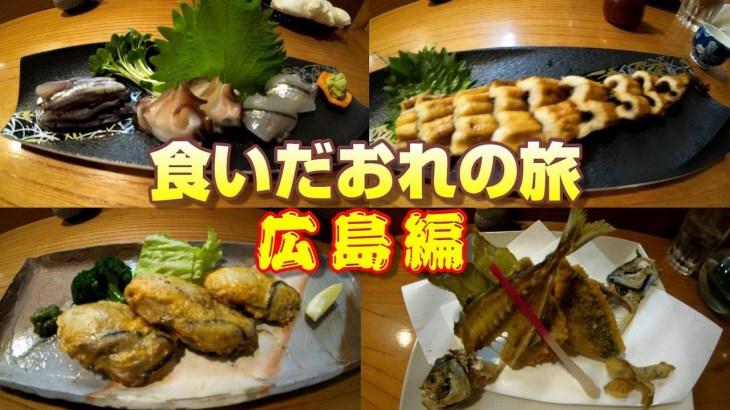 【食いだおれの旅】広島編 後編『地元料理を満喫してきた!』◆Gourmet trip in HIROSHIMA
