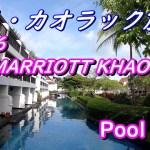 【海外旅行記】タイ・カオラック旅行No. 6 JWマリオット・カオラックリゾート&スパのプール