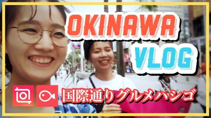 【沖縄女子旅】スマホ1台で動画編集 〜Okinawa国際通りグルメ食べ歩き編〜