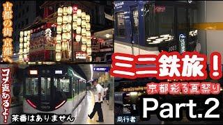 [ゆっくり実況] ミニ鉄旅!Part.2 「京都彩る夏祭り」