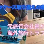 海外旅行トラブル「スーツケース取り違いの悲劇」- Prevent suitcase mix-ups