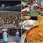 【韓国ゆるゆる散歩・後半】三清洞と東大門♪絶品グルメとショッピング!ソウル駅も!Seoul Korea Vlog #2