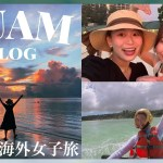 【VLOG】グアム旅行3泊4日遊びまくる女子旅!最高!🇬🇺【グアム】GUAM trip vlog by 桃桃