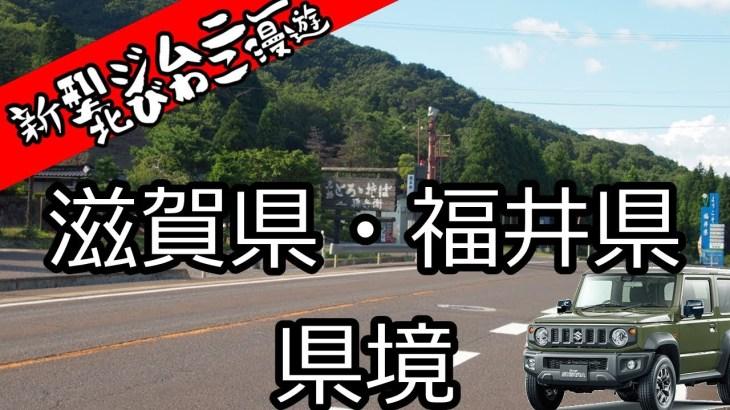 新型ジムニー湖北漫遊ひとり旅⑤JR余呉駅から県境へ