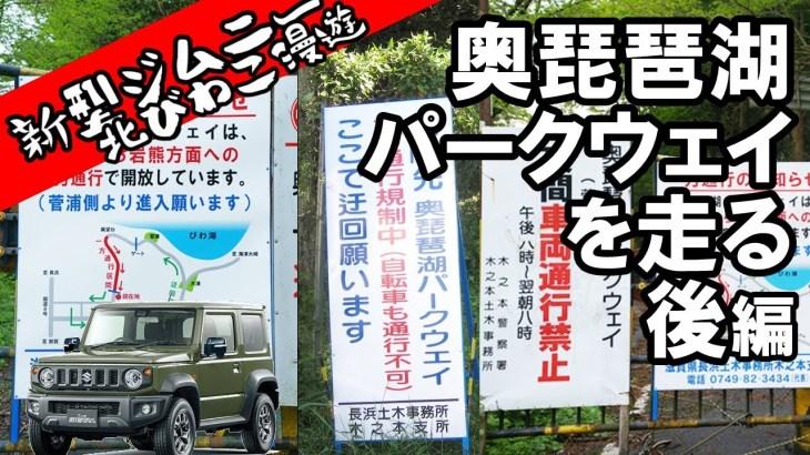 新型ジムニー湖北漫遊ひとり旅⑧続・奥琵琶湖パークウェイを走る!